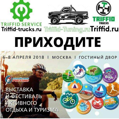 триффид выставка triffid выставка